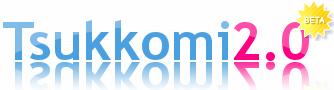 Tsukkomi2.0BETA