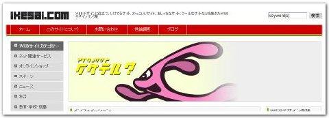 ikesai.com