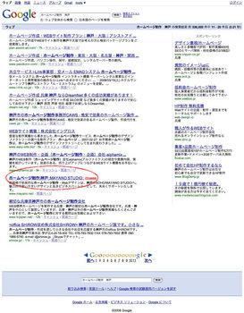 Google - ホームページ制作 神戸の検索結果
