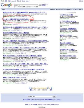 Google - Web制作 神戸の検索結果
