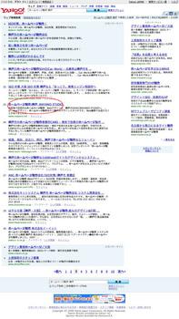 Yahoo!検索 - ホームページ制作 神戸の検索結果