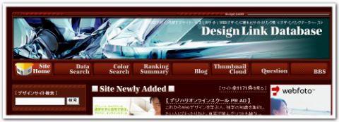 WEBデザインを探すデサイナーへ まとめサイト
